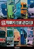 ビコム 列車大行進シリーズ 日本列島列車大行進 2013[DVD]