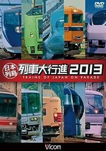日本列島列車大行進2013 [DVD]