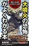 PHP研究所 高橋 正樹/グループSKIT 「大噴火の恐怖」がよくわかる本の画像