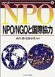 NPO/NGOと国際協力 (シリーズNPO)