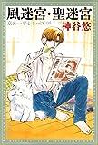 風迷宮・聖迷宮 -京&一平シリーズ 5- (白泉社文庫)