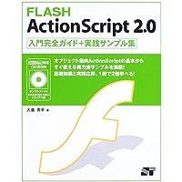 FLASH ActionScript 2.0入門完全ガイド+実践サンプル集 [CD-ROM付]