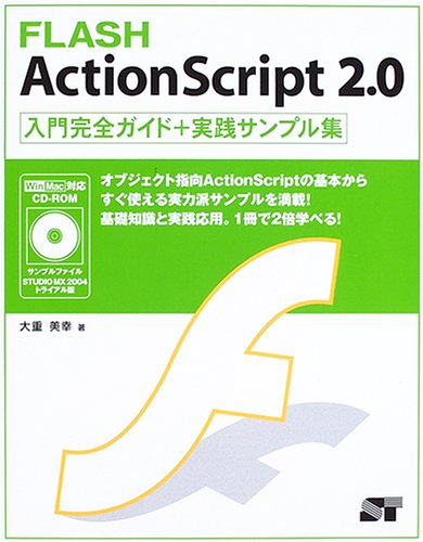 FLASH ActionScript 2.0入門完全ガイド+実践サンプル集 [CD-ROM付]の詳細を見る