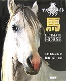 新アルティメイトブック馬 画像
