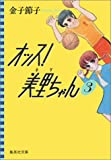 オッス! 美里ちゃん 3 (集英社文庫―コミック版)