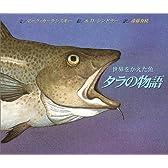 世界をかえた魚 タラの物語