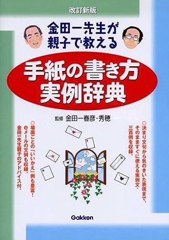 手紙の書き方実例辞典―金田一先生が親子で教える