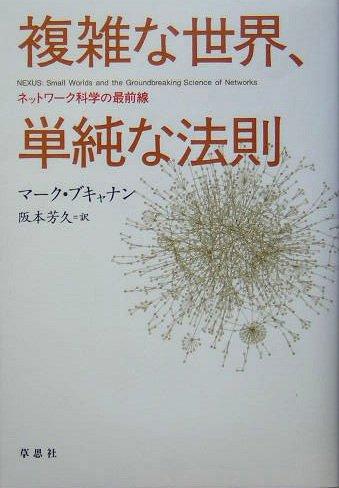 複雑な世界、単純な法則  ネットワーク科学の最前線