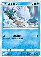 ポケモンカードゲーム SM10b 016/054 ユキカブリ 水 (C コモン) 強化拡張パック スカイレジェンド