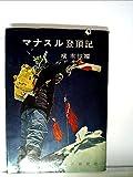 マナスル登頂記 (1956年)
