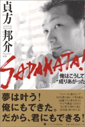 SADAKATA!の詳細を見る
