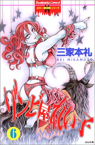 ゾンビ屋れい子 6 (ぶんか社コミックス ホラーMシリーズ)の詳細を見る