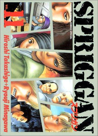スプリガン (11) (少年サンデーコミックススペシャル)の詳細を見る