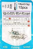 YZD タングステン ラウンド ダウンショットシンカー (ハリス型)【15個 】3.5g 1/8oz