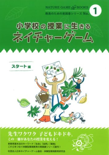 小学校の授業に生きるネイチャーゲーム スタート編 (Nature game books)