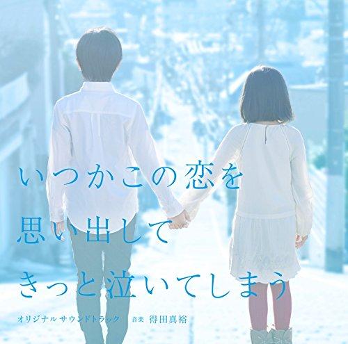 フジテレビ系ドラマ「いつかこの恋を思い出してきっと泣いてしまう」オリジナルサウンドトラック