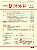 整形外科 2019年 03 月号 [雑誌]
