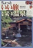 関東周辺 旅行作家がすすめるちょっといい旅いい温泉 (福袋)