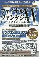 ゲーム攻略&禁断データBOOK Vol.15 (三才ムックvol.929)