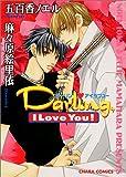 Darling I Love You / 麻々原 絵里依 のシリーズ情報を見る