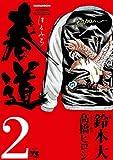 春道(2) (ヤングチャンピオン・コミックス)