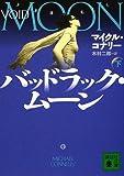 バッドラック・ムーン〈下〉 (講談社文庫)