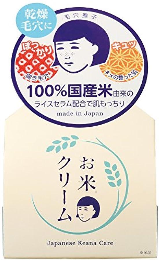 聴覚障害者メンター美人毛穴撫子 お米のクリーム 30g