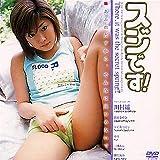 スジです! [DVD] HDV-040