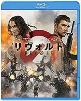 リヴォルト [Blu-ray]
