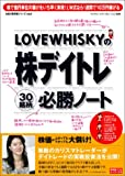 LOVEWHISKYの株デイトレ30銘柄必勝ノート (広済堂ベストムック―お金の教科書シリーズ (72号)) 画像