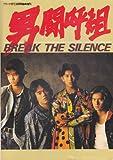 男闘呼組 BREAK THE SILENCE (アリーナ37℃10月号臨時増刊)