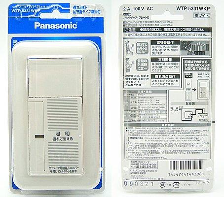 パナソニック(Panasonic)ワイド21アケタラタイマ...