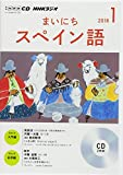 NHK CD ラジオ まいにちスペイン語 2018年1月号 (語学CD)