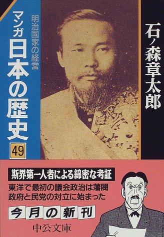 マンガ 日本の歴史〈49〉明治国家の経営 (中公文庫)の詳細を見る