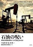 「石油の呪い――国家の発展経路はいかに決定されるか」販売ページヘ