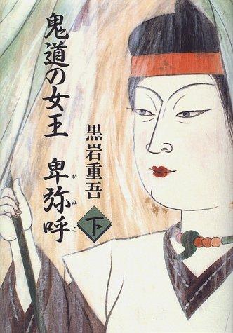鬼道の女王 卑弥呼〈下〉の詳細を見る