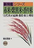 赤米・紫黒米・香り米―「古代米」の品種・栽培・加工・利用 (新特産シリーズ)