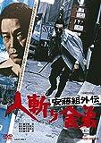 安藤組外伝 人斬り舎弟[DVD]