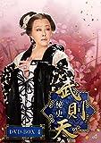武則天 秘史 DVD-BOX4 (6枚組)