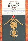 日本アルプス―登山と探検 (平凡社ライブラリー)