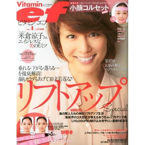 ビタミンef (エフ) Vol.4 2013年 11月号 [雑誌]