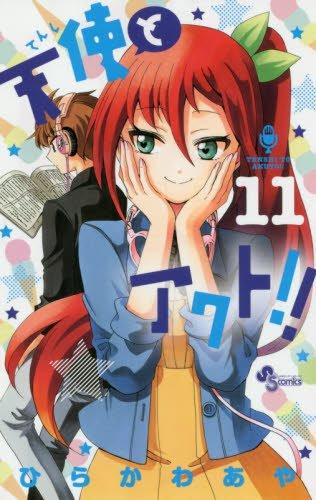 天使とアクト!! 11 (少年サンデーコミックス)の詳細を見る