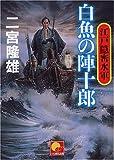 江戸隠密水軍 白魚の陣十郎 (ベスト時代文庫)