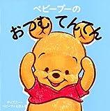 ベビープーの おつむ てんてん (ディズニー幼児絵本(書籍))