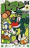 パーマン 4 (てんとう虫コミックス)