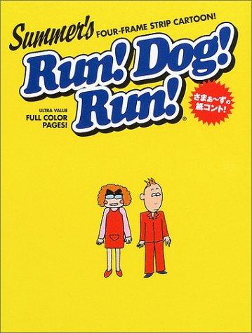 RUN!DOG!RUN!—さまぁーずの紙コント