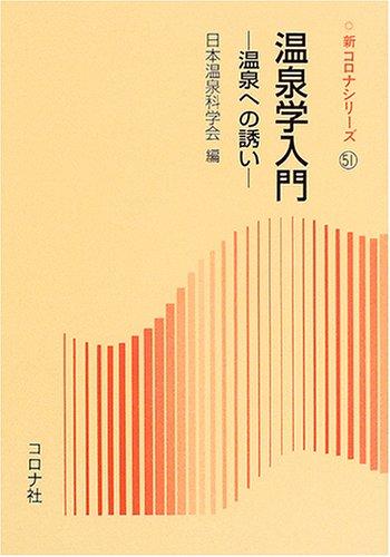 温泉学入門—温泉への誘い (新コロナシリーズ)