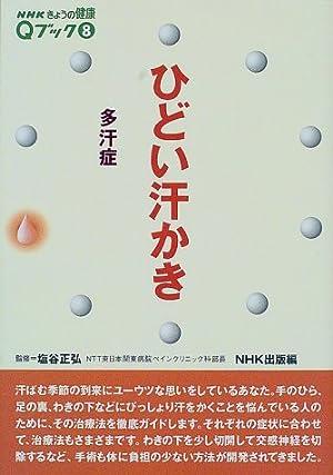 ひどい汗かき―多汗症 (NHKきょうの健康Qブック)