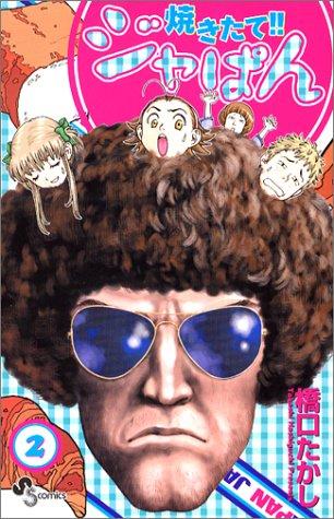 焼きたて!!ジャぱん (2) (少年サンデーコミックス)の詳細を見る