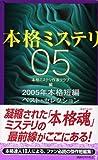 本格ミステリ05 2005年本格短編ベスト・セレクション (講談社ノベルス)